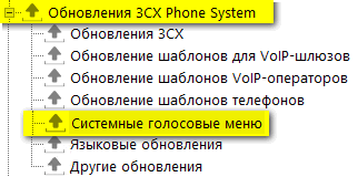 russian-voice-prompt-in-3cx-phone-system-01.png