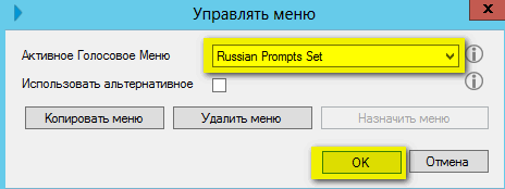 russian-voice-prompt-in-3cx-phone-system-05.png